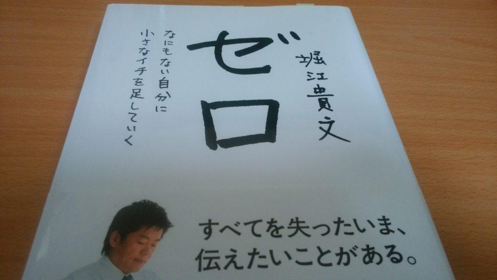 zero-horiemon.jpg
