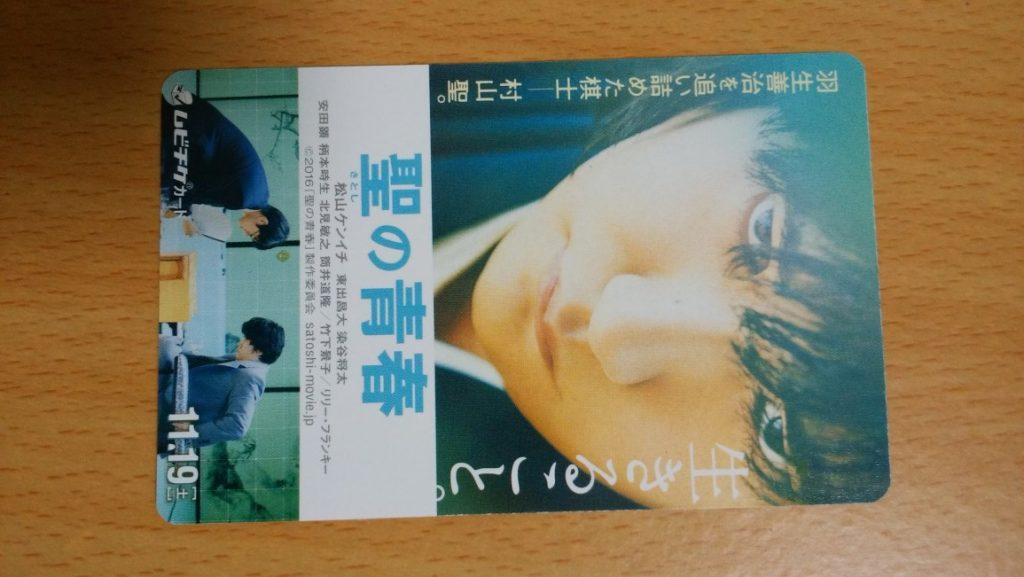 satoshi-no-seisyun.jpg